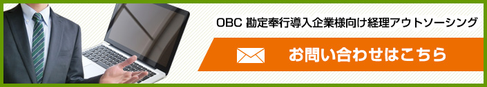 OBC 勘定奉行導入企業お問い合わせ